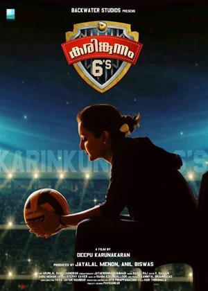 Karingunnam 6's Online DVD Rental