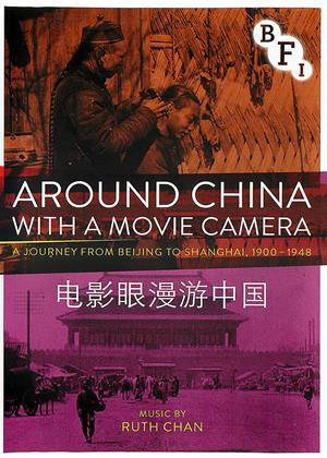 Around China with a Movie Camera Online DVD Rental