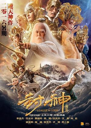 League of Gods Online DVD Rental