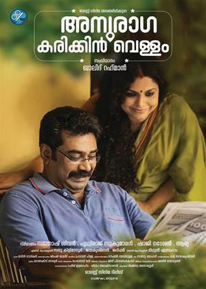 Anuraga Karikkin Vellam Online DVD Rental