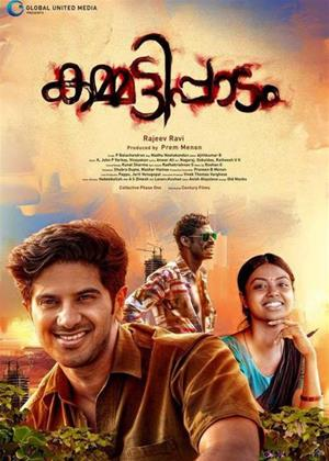Kammatti Paadam Online DVD Rental