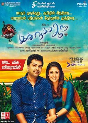 Idhu Namma Aalu Online DVD Rental
