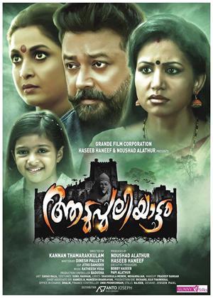 Aadupuliyattam Online DVD Rental