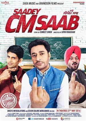 Saadey CM Saab Online DVD Rental