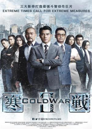 Cold War 2 Online DVD Rental