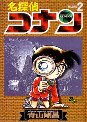 Detective Conan: Series 2 Online DVD Rental