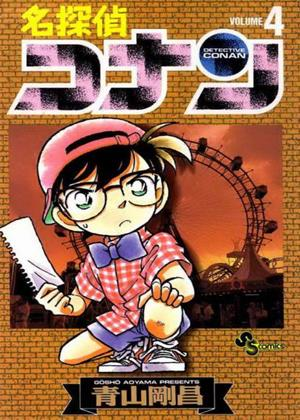 Detective Conan: Series 3 Online DVD Rental