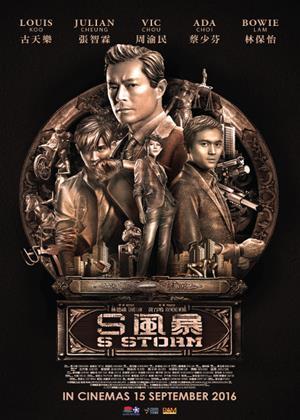 S Storm Online DVD Rental