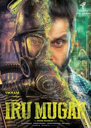 Iru Mugan Online DVD Rental