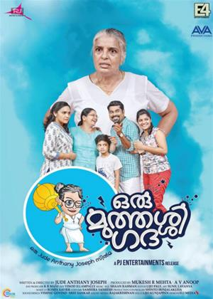 Oru Muthassi Gadha Online DVD Rental