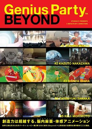 Genius Party Beyond Online DVD Rental