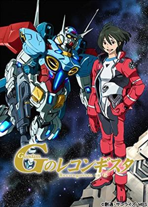 Gundam Reconguista in G Online DVD Rental
