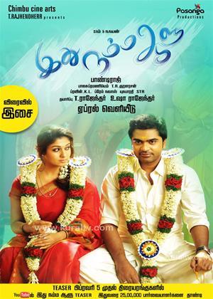 Rent Idhu Namma Aalu Online DVD Rental