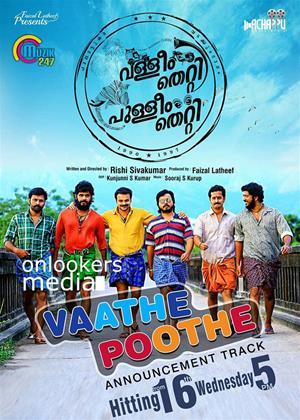 Rent Valliyum Thetti Pulliyum Thetti (aka Valleem Thetti Pulleem Thetti / Vaathe Poothe) Online DVD Rental