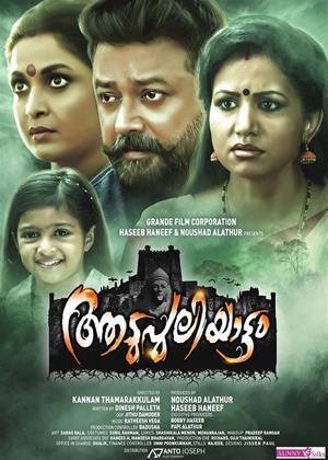 Rent Aadupuliyattam Online DVD Rental