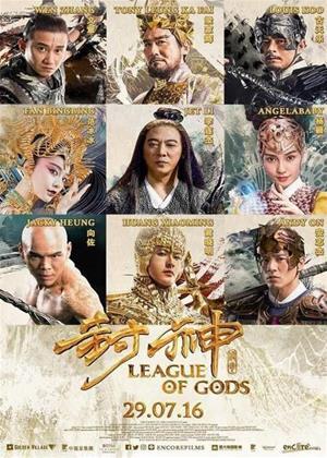 League of Gods Online DVD Rental