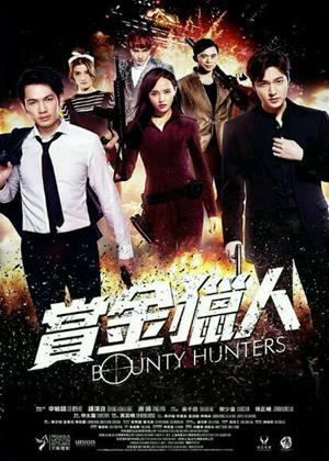 Bounty Hunters Online DVD Rental