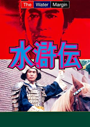 The Water Margin Online DVD Rental