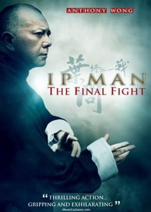 Rent Ip Man: The Final Fight (aka Yip Man: Jung gik yat jin) Online DVD Rental