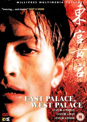 Rent East Palace, West Palace (aka Dong gong xi gong) Online DVD Rental