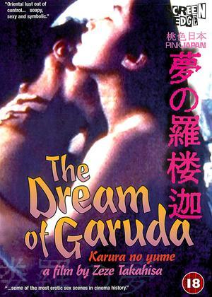 Rent The Dream of Garuda (aka Kôkyû sôpu tekunikku 4: Monzetsu higi) Online DVD & Blu-ray Rental