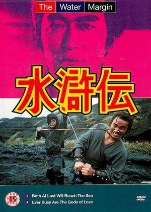 Rent The Water Margin: Vol.2 Online DVD Rental