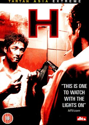 Rent H (aka H: Murmur) Online DVD Rental