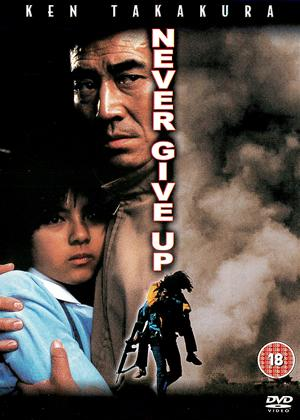 Rent Never Give Up (aka Yasei no shômei) Online DVD Rental