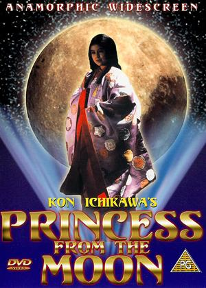 Rent Princess from the Moon (aka Taketori monogatari) Online DVD Rental