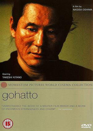 Rent Taboo (aka Gohatto) Online DVD Rental