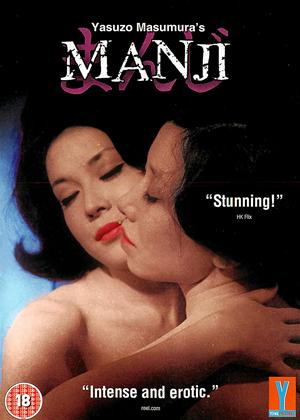 Rent Manji Online DVD Rental