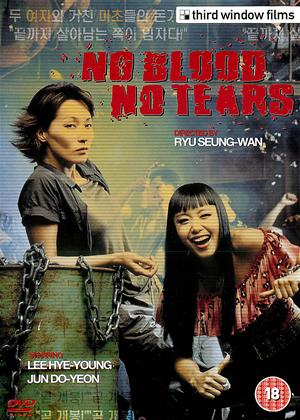 Rent No Blood No Tears (aka Pido nunmuldo eobshi) Online DVD Rental