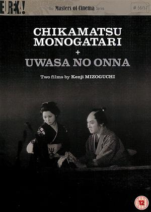 Rent The Woman in the Rumour (aka Uwasa No Onna) Online DVD Rental