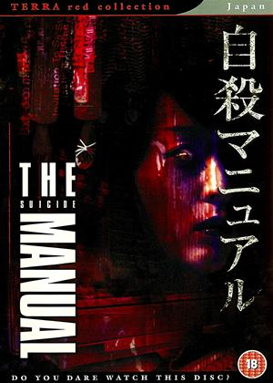 Rent The Suicide Manual (aka Jisatsu manyuaru) Online DVD Rental