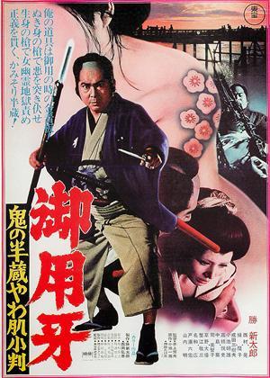 Rent Hanzo the Razor: Who's Got the Gold? (aka Goyôkiba: Oni no Hanzô yawahada koban) Online DVD & Blu-ray Rental