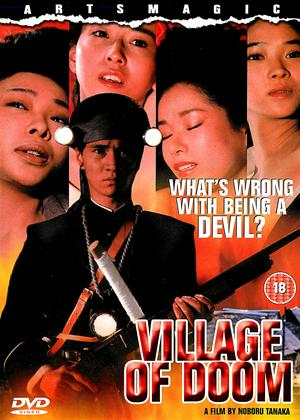 Rent Village of Doom (aka Ushimitsu no mura) Online DVD Rental