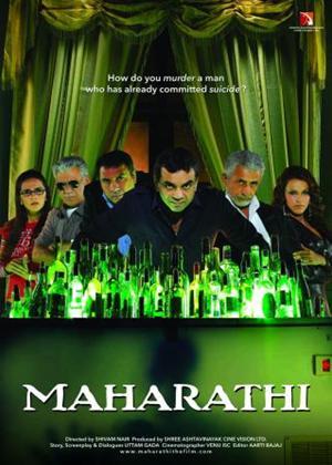 Rent Maharathi Online DVD Rental