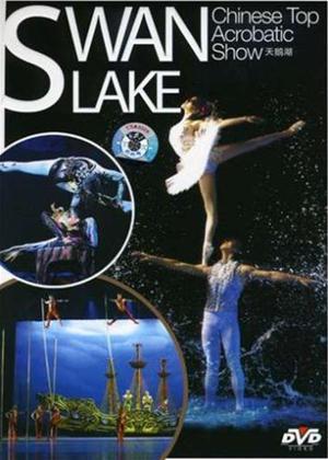 Rent Swan Lake Online DVD Rental
