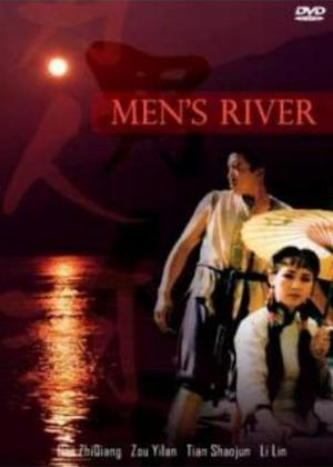 Rent Men's River (aka Nan ren he) Online DVD Rental