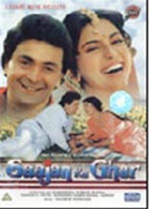 Rent Saajan Ka Ghar Online DVD Rental