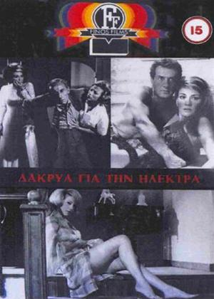 Rent Dakri Yia Tin Electra Online DVD Rental