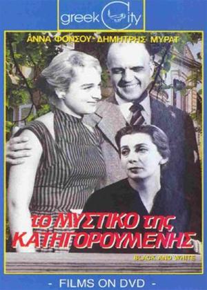 Rent To Mistiko Tis Katigoroumenis Online DVD Rental