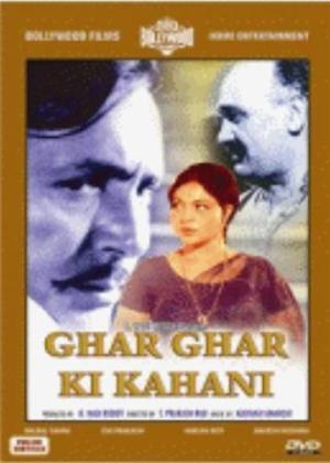 Rent Ghar Ghar Ki Kahani Online DVD Rental