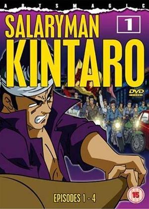 Rent Salary Man Kintaro: Vol.1 (aka Sarariiman Kintaro) Online DVD Rental