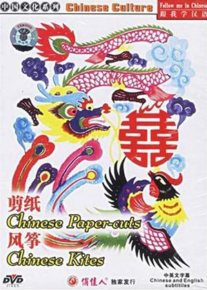 Chinese Paper Cuts and Kites Online DVD Rental