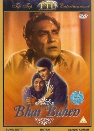 Rent Bhai Bahen Online DVD Rental