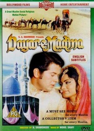 Rent Dayar-E-Madina Online DVD Rental