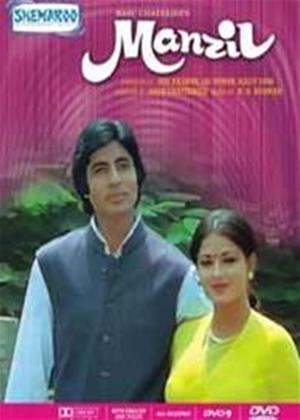 Manzil Online DVD Rental