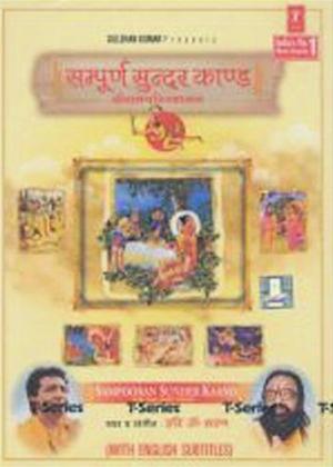 Rent Sampoorna Sunder Kaand: Sri Ram Charit Manas Online DVD Rental