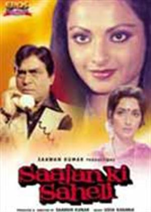Rent Saajan Ki Saheli Online DVD Rental